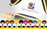 2010年南非世界杯可爱卡通壁纸 壁纸1 2010年南非世界杯 动漫壁纸