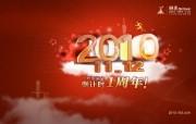 网易 广州亚运会纪念宽屏壁纸 壁纸1 网易:广州亚运会纪念 动漫壁纸