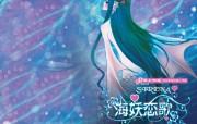 海妖恋歌 小说壁纸 99read 小说插图壁纸 广告壁纸
