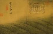 古色古香 北京故宫博物院珍品文物和历届主题展 水图卷 云生沧海图片壁纸 北京故宫博物院珍品文物展 广告壁纸