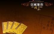 台北故宫博物院历年展出主题壁纸 壁纸8 台北故宫博物院历年展 广告壁纸