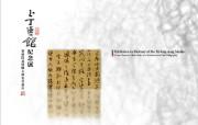 台北故宫博物院历年展出主题壁纸 壁纸12 台北故宫博物院历年展 广告壁纸