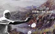 台北故宫博物院历年展出主题壁纸 壁纸16 台北故宫博物院历年展 广告壁纸