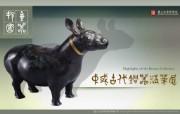 台北故宫博物院历年展出主题壁纸 壁纸17 台北故宫博物院历年展 广告壁纸