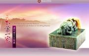 台北故宫博物院历年展出主题壁纸 壁纸18 台北故宫博物院历年展 广告壁纸
