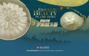 台北故宫博物院历年展出主题壁纸 壁纸23 台北故宫博物院历年展 广告壁纸