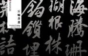 台北故宫博物院历年展出主题壁纸 壁纸52 台北故宫博物院历年展 广告壁纸