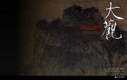 中国文化之美 台北故宫博物院历年展出主题壁纸 大观 北宋书画特展 中国文化之美台北故宫博物院历年展出主题壁纸 广告壁纸