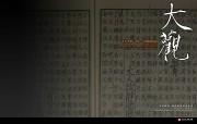 中国文化之美 台北故宫博物院历年展出主题壁纸 大观 宋版图书特展 中国文化之美台北故宫博物院历年展出主题壁纸 广告壁纸