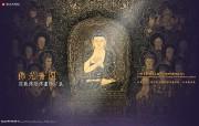 中国文化之美 台北故宫博物院历年展出主题壁纸 佛光普照 院藏佛经佛画珍品展 中国文化之美台北故宫博物院历年展出主题壁纸 广告壁纸