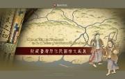 中国文化之美 台北故宫博物院历年展出主题壁纸 黎明之初 院藏台湾原住民图档文献展 中国文化之美台北故宫博物院历年展出主题壁纸 广告壁纸