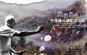 中国文化之美 台北故宫博物院历年展出主题壁纸 李泽藩先生纪念画展 中国文化之美台北故宫博物院历年展出主题壁纸 广告壁纸