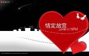 中国文化之美 台北故宫博物院历年展出主题壁纸 情定故宫 中国文化之美台北故宫博物院历年展出主题壁纸 广告壁纸