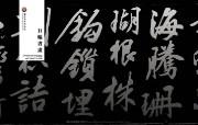 中国文化之美 台北故宫博物院历年展出主题壁纸 巨幅书画 中国文化之美台北故宫博物院历年展出主题壁纸 广告壁纸