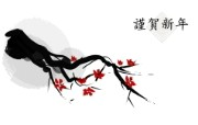 墨染-新年 1 9 墨染-新年 绘画壁纸