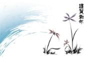墨染-新年 1 3 墨染-新年 绘画壁纸