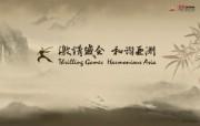 水墨中国风 2010广州亚运会宽屏壁纸 壁纸12 水墨中国风2010 绘画壁纸