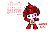 2008年8月北京奥运月历壁纸 节日壁纸