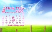 2009年5月月历壁纸 2009年5月月历壁纸 节日壁纸