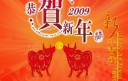 2009牛年桌面壁纸 2009牛年桌面壁纸 节日壁纸
