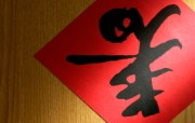 宽屏春节特辑 1 7 宽屏春节特辑 节日壁纸