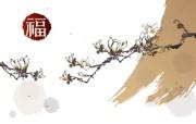 新年特辑 1 17 新年特辑 节日壁纸