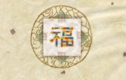 新年特辑 1 15 新年特辑 节日壁纸