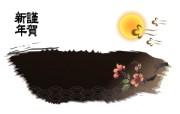 新年特辑 1 14 新年特辑 节日壁纸