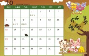 《开心》美眉日历 节日壁纸