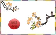 新年特辑 2 10 新年特辑 节日壁纸