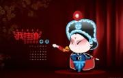 招财童子2009京剧日历 招财童子2009京剧日历 节日壁纸