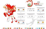 2008欧洲杯赛程表 精选壁纸