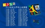 2010南非世界杯小 精选壁纸