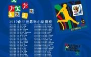 2010南非世界杯小组赛程 壁纸41280x1024 2010南非世界杯小 精选壁纸