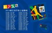 2010南非世界杯小组赛程 壁纸51440x900 2010南非世界杯小 精选壁纸