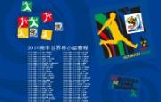 2010南非世界杯小组赛程 壁纸61600x1200 2010南非世界杯小 精选壁纸