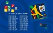 2010南非世界杯小组赛程 壁纸71680x1050 2010南非世界杯小 精选壁纸
