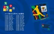 2010南非世界杯小组赛程 壁纸81920x1080 2010南非世界杯小 精选壁纸