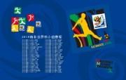 2010南非世界杯小组赛程 壁纸91920x1200 2010南非世界杯小 精选壁纸