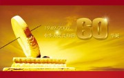 国庆60周年 精选壁纸