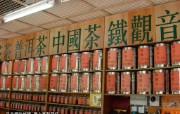 东西文化交融的动感都市 香港特色旅游壁纸 在中式茶庄 茶叶琳琅满目 桌面壁纸 东西文化交融的动感都市香港特色旅游壁纸 人文壁纸