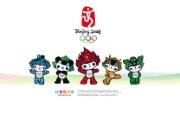 2008 北京奥运会官方福娃壁纸 体育壁纸