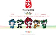 2008年3月月历奥运福娃 体育壁纸