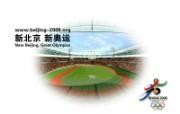北京奥运会 体育壁纸