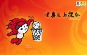 搜狐2008北京奥运会比赛项目福娃壁纸 体育壁纸