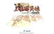 三国群英传Online官方游戏壁纸 游戏壁纸